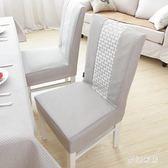 餐桌靠背椅套罩座椅飯店客廳家用布藝簡約現代通用 FR1428『夢幻家居』