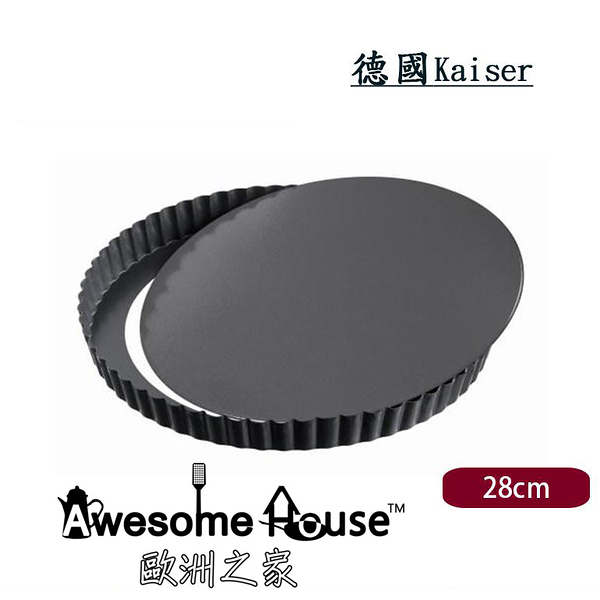 德國 Kaiser 28cm La Forme系列 可分離式鹹派 烤模 #63.7459