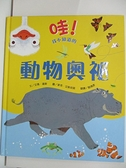 【書寶二手書T7/少年童書_DRN】哇!我不知道的動物奧祕_艾瑪.道斯,  劉清彥