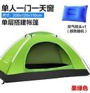 熊孩子-帳篷戶外3-4人2人液壓式全自動帳篷多人野外露營帳篷套餐(主圖款3)