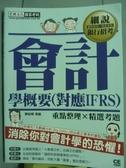 【書寶二手書T2/進修考試_QAA】會計學概要(對應IFRS)_劉憶娥