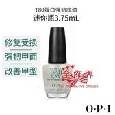 指甲油 OPI護甲油指甲底油T80營養液女透明護理改善C弧指緣生長水spa top