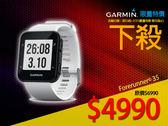 【時間道】GARMIN Forerunner35 -預購-贈鋼化防爆膜GPS心率智慧跑錶-活力白(010-01689-33)免運費