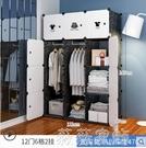 衣櫃 簡易衣櫃現代組裝出租房用臥室塑料家用儲物衣櫥收納櫃子 mks薇薇