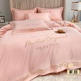 冰絲四件套被套床單夏季真絲網紅新款床上用品春秋【白嶼家居】