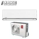 【MAXE萬士益】8-10坪定頻冷專分離式冷氣MAS-67MS/RA-67MS 含基本安裝