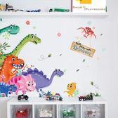 兒童房裝飾卡通恐龍貼紙男孩房間臥室墻面裝飾墻貼幼兒園布置貼畫ღ夏茉生活YTL