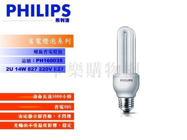 PHILIPS飛利浦 Essential 2U 14W E27 220V 827 省電燈泡 PH160035