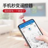 手機防塵塞手機萬能遙控器頭蘋果6s紅外線發射器iphone7空調plus智能配件 貝兒鞋櫃