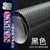 Car Life:: 汽車CARBON/貼紙/卡夢/3D立體碳纖維貼紙(黑)-尺寸:60x150cm-1入-(機車汽車都適用)