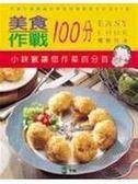(二手書)美食作戰100分