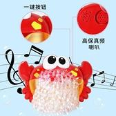 抖音同款螃蟹洗澡泡泡機兒童寶寶洗澡玩具嬰兒電動花灑戲水小烏龜 幸福第一站