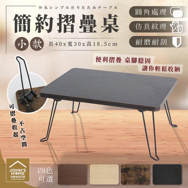 簡約木紋摺疊桌 小款 40x30cm 折疊茶几和室桌書桌桌子餐桌筆電桌【NS211】《約翰家庭百貨