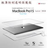 【A Shop】Macally Hardshell 2016 MacBook Pro 15吋 透明上下保護殼 With Touch bar