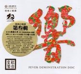 停看聽音響唱片】【CD】發燒示範碟第叁輯:響