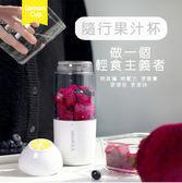 新一代 自動果汁隨行杯 維他命杯 檸檬 果汁 隨行杯 USB 充電 果汁機 榨汁機 可擕式 密封機