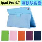 【陸少】荔枝紋 蘋果ipad Pro 9.7 平板皮套 相框式 9.7寸 支架皮套 ipad pro保護套 平板電腦 保護殼
