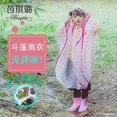 全館免運八折促銷-無異味!斗篷式兒童雨衣女男童小孩雨衣小學生幼兒防水電動車雨披