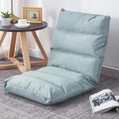 和室椅 懶人沙發榻榻米床上椅子宿舍座椅飄窗小沙發餵奶靠背椅電腦椅 【快速】
