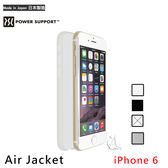 活動價【A Shop】POWER SUPPORT iPhone6s/6 Air Jacket 超薄保護殼 (含保貼)