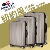 American Traveler紐約系列(20+24+28吋)抗刮超輕量三件組行李箱(金) 伸縮箱 旅行箱