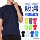 HODARLA FLARE 100 PLUS 男女吸濕排汗衫(短T 短袖T恤 台灣製 免運 ≡排汗專家≡