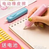 電動橡皮擦-電動橡皮擦筆高光全自動擦得干凈美術素描象像皮檫 提拉米蘇