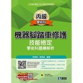 丙級機器腳踏車修護技能檢定學術科題庫解析(2020最新版)(附學科測驗卷、術科操