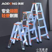 鋁梯合梯鋁合金梯子家用折疊加厚室內人字梯3四五步工程梯2米CY『小淇嚴選』