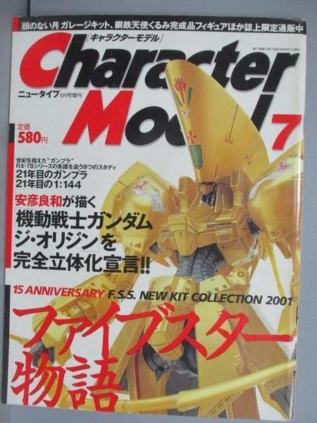 【書寶二手書T3/嗜好_PDQ】Character Model 7_日文