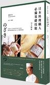 日本料理職人必備基礎技能 完全圖解:米其林二星WAKETOKUYAMA總料理...【城邦讀書花園】