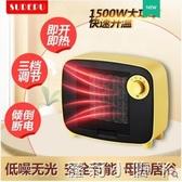 小型取暖器 家用迷你暖風機 辦公室桌面速熱電暖氣暖手神器   蘿莉小腳丫