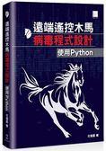遠端遙控木馬病毒程式設計:使用Python