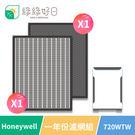 【綠綠好日】副廠耗材 適用 Honeywell HPA-720WTW 一年份濾網組 (同HRF-Q720 + HRF-L720)