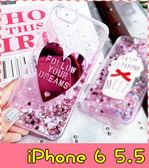 【萌萌噠】iPhone 6 / 6S Plus (5.5吋) 日韓 愛心冰淇淋流沙閃粉保護殼 全包軟邊+硬背板 手機殼 附掛繩