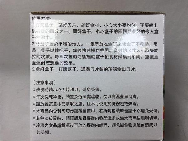 小旋風蔬果料理拉拉霸 NM-4694【09950909】切菜機 絞碎機 副食品《八八八e網購