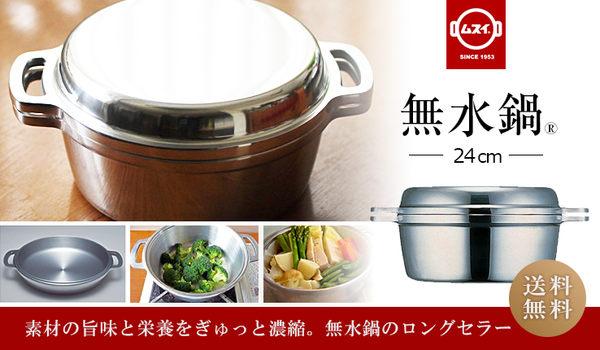 HAL MUSUI 日本製造無水鍋 - 保留食材鮮甜滋味, 野外露營炊飯20CM