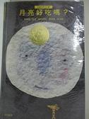 【書寶二手書T1/少年童書_E32】月亮好吃嗎?_Michael Grejniec