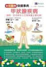 全彩圖解甲狀腺疾病保健事典