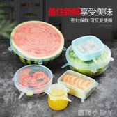 6只裝硅膠保鮮蓋廚房碗蓋密封蓋冰箱保鮮膜萬能蓋微波爐保鮮盤罩 全館免運