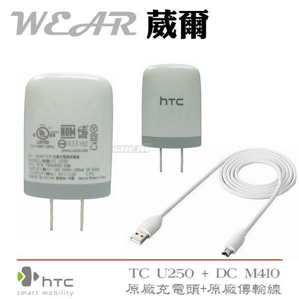 HTC TC U250【原廠旅充頭+原廠傳輸線】Sensation XE Z715E XL Wildfire S Desire HD A9191 Desire A8181 ONE X One Max T6