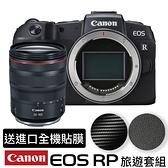 送進口全機貼膜 Canon EOS RP + RF 24-105mm f/4L 台灣佳能公司貨 德寶光學 EOS R RP R6