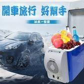 露營專區 7.5L大容量 車用迷你 冷暖冰箱 宿舍 汽車 迷你冰箱 冷藏車家兩用 旅遊 出國 生日