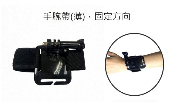 【SJCAM台灣唯一專門店】 手臂帶 手腕帶 腕帶,配長螺絲SJCAM GoPro [運動相機 運動攝影機]