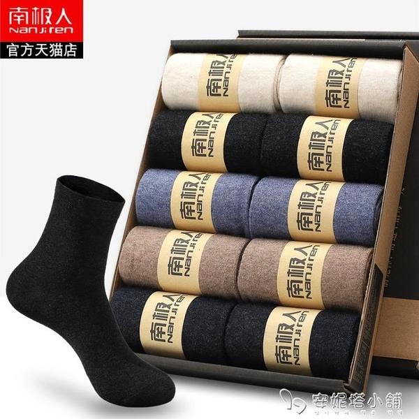南極人襪子男中筒襪精梳全棉襪防臭純黑色秋冬款男襪夏季秋季長襪 安妮塔小铺