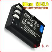 【福笙】NIKON ENEL9  EN-EL9 防爆鋰電池 保固一年 D5000 D3000 D40 D40X D60