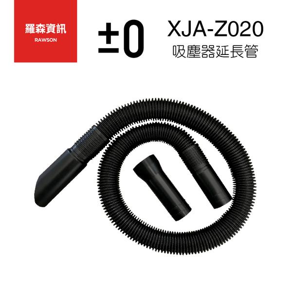 ±0 XJA-Z020 正負零 吸塵器 延長管 軟管 抽空 壓縮 吸頭 B021 Y010 加減零