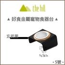 The Hill樂丘[好食金屬寵物食器台,S號,玄武黑]