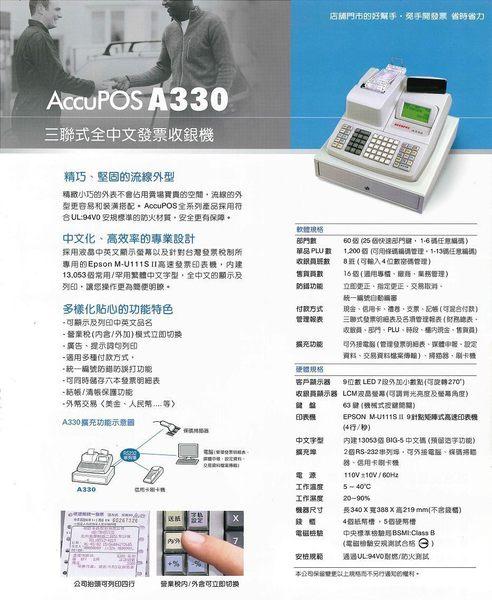 AccuPOS A-330 三聯式全中文化電腦發票收銀機