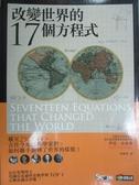 【書寶二手書T4/科學_ZHB】改變世界的17個方程式_伊恩.史都華